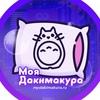 Интернет-магазин Моя дакимакура |mydakimakura.ru