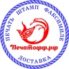 Печатофф.рф