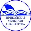 Priboyskaya-Selskaya Biblioteka