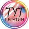 КЕРАТИН БОТОКС НАНОПЛАСТИ Купить Обучение Ростов