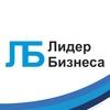 Лидер Бизнеса Бесплатная регистрация ООО/ИП
