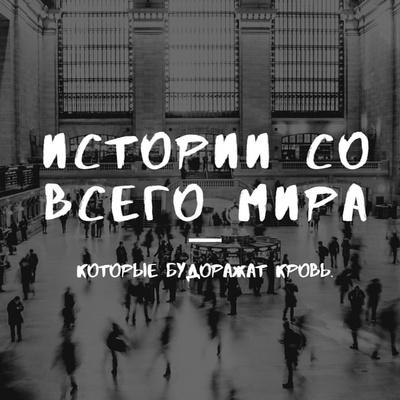 Основатель Событий, Москва