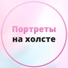Портреты на холсте по фото MnogoHolstov.ru
