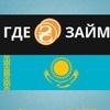 Gdezaim.kz - Кредиты и займы в Казахстане