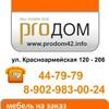 """Компания """"PROДом"""" Кемерово"""