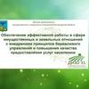 Departament-Imuschestvennykh-I-Zeme Belgorodskoy-Oblasti