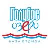 """База отдыха """"Голубое озеро"""" Бердск"""