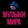 """Этнический фестиваль """"Музыки мира"""""""