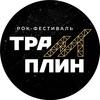 Рок-фестиваль ТРАМПЛИН