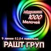 1000 Мелочей 9 Линии 82-84 контейнер Рашт Груп