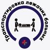 Перевозка лежачих в Симферополе| КрымМедТранс
