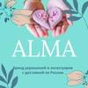 Украшения|Сувениры|Подарки|ALMA