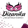 «Dizanika» Гель лаки Томск Северск