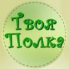 Твоя Полка Иркутск | магазин-барахолка ®©