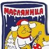 Бакшевская масляница от Рождественки - 20-21