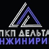 """ООО """"ПКП Дельта Инжиниринг"""""""