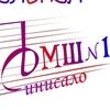 Детская музыкальная школа №1 им. Г. Синисало