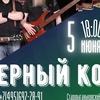 """""""Чёрный Кофе"""" : 5 июня """"Ритм & Блюз"""" Москва"""