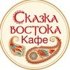 Кафе-бар Сказка Востока Видное