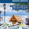 "газета ""Наша иртышская правда"""