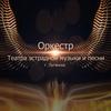 Оркестр эстрадной музыки и песни г. Луганска