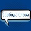 Центр актёрского мастерства «Свобода Слова»