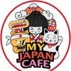 Японские сладости - MyJapanCafe.ru