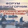 Форум водномоторников/ЛОДКИ/НДНД