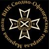 ВИК Сводно-Офицерский генерала Маркова полк