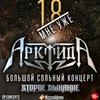 13.05.2021 - АРКТИДА - Москва