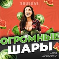 Вечеринки и жаркие выходные в SHUSHAS!
