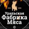 Уральская Фабрика Мяса   Теперь и доставка!