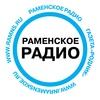 Раменское Радио