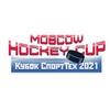 Moscow Hockey Cup   КУБОК  СПОРТТЕХ 2021