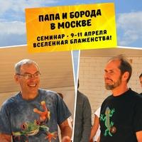 Папа и Борода в Москве • 9-11 апреля