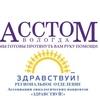 АССТОМ-Вологда