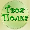 Твоя Полка Пермь | магазин-барахолка ®©