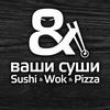 Ваши Суши Коркино l Роллы, пицца доставка еды