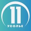 """Телекомпания """"Усолье"""" - 11 канал"""