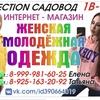 Таня Садовод 1В-15