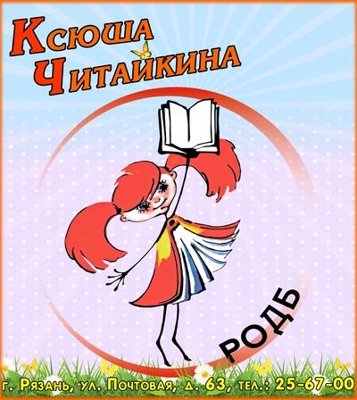 Ксюша Читайкина, Рязань