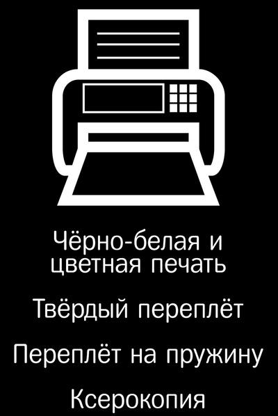 Вика Печать, Минск