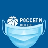 «Россети ФСК ЕЭС»