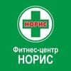 Фитнес-центр НОРИС Стерлитамак