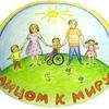 """ЯРООИ """"Лицом к миру"""" Ярославль"""