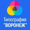 """Типография """"Воронеж"""""""