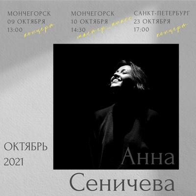 Анна Сеничева, Нижний Новгород