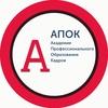 Академия Профессионального Образования Кадров