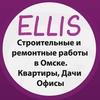 ELLIS-Омск