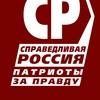 СПРАВЕДЛИВАЯ РОССИЯ в Республике Дагестан